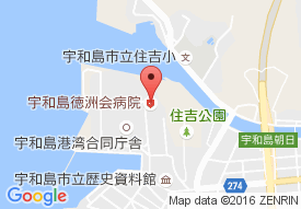医療法人沖縄徳洲会 宇和島徳洲会病院