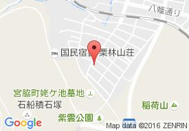 栗林山荘介護ステーション