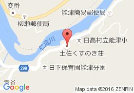 デイサービスセンター能津喜楽園